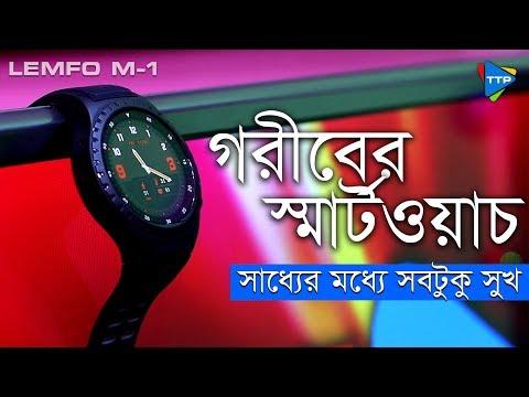 গরীবের স্মার্টওয়াচ   TTP   Lemfo M 1 Review: Best Cheap Smart Watch in Bangladesh