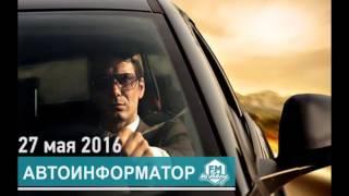 автоинформатор 27 мая(, 2016-06-01T08:17:53.000Z)