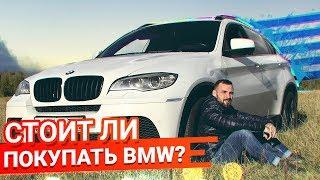 BMW X6 дизель ОБЗОР. ЦЕНЫ на обслуживание и ПОКУПКА!