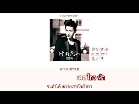 [KARAOKE/THAISUB] Wu Yifan - 时间煮雨 (Time Boils The Rain - Ost. Tiny Times 3)