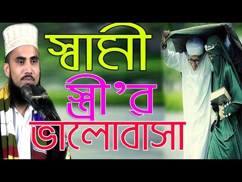 Golam Rabbani Waz স্বামী-স্ত্রী'র ভালোবাসা Bangla Waz 2018 Islamic Waz Bogra