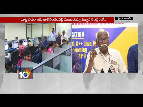 Free Computer Training for Students In Neo Cursor Institute   SVK   Hyderabad   10TV