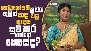 Piyum Vila | හෝමියෝපති තුලින් පාද වල ඇදය සුව කර ගන්නේ කෙසේද? | 11-01-2019 | Siyatha TV Thumbnail