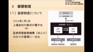 振替制度(株式投資講座初級2-第2章-2)
