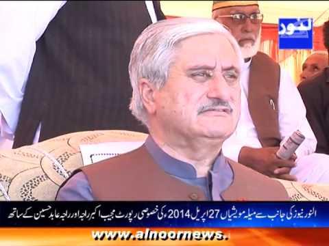 President Azad Kashmir Sardar Muhammad Yaqoob Visit Kotli