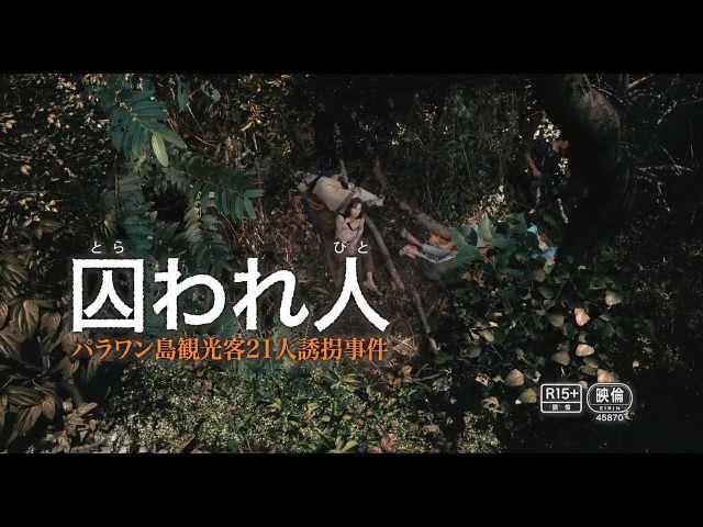 映画『囚われ人 パラワン島観光客21人誘拐事件』予告編
