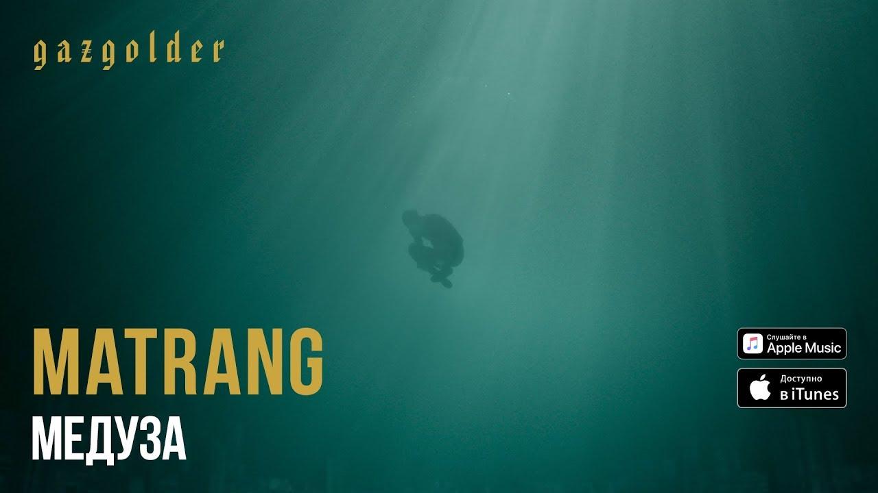 MATRANG - Медуза | Смотреть Видеоклипы Онлайн Бесплатно Музыка