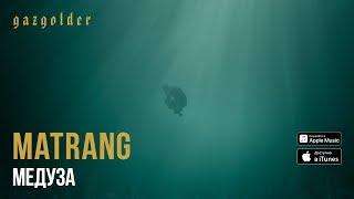 Download MATRANG - Медуза Mp3 and Videos