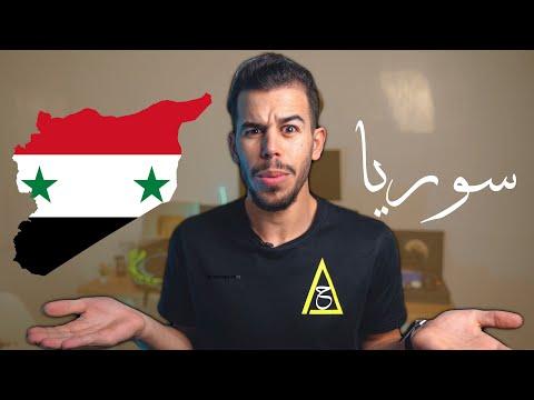 معلومات وحقائق عن سوريا ستسمعها لاول مرة في حياتك 😱🔥 | لن تندم على المشاهدة