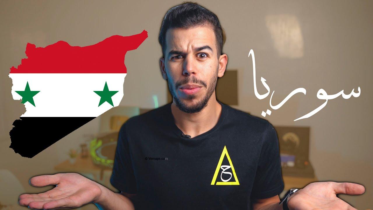 معلومة عن سوريــــا ستسمعها لاول مرة في حياتك Youtube