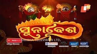 Suna Besha of Deities | Puri Jagannath Rath Yatra 2018 | Car Festival