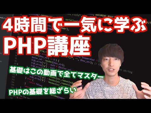 【PHP入門決定版】4時間で学ぶ初心者向けPHPプログラミングチュートリアル【PHPの基礎を徹底的にマスター】