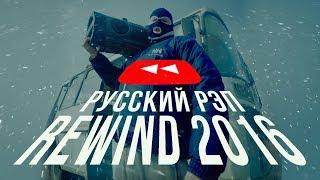 КАКИМ БЫЛ РУССКИЙ РЭП В 2016 #vsrap