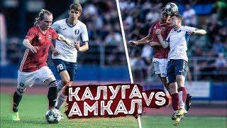 ОБЗОР: Амкал VS Калуга I САМЫЙ ЭПИЧНЫЙ МАТЧ