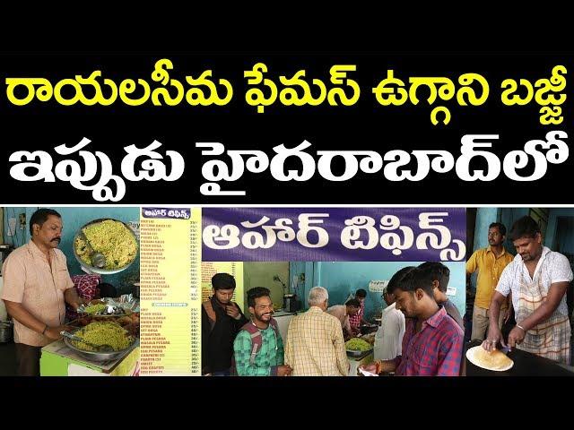 Rayalaseema Famous Uggani Bajji | Kukatpally | Aahar Tiffin Center | Indian Breakfast Recipes