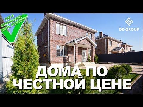 ✅ Я нашел готовые дома в Краснодаре по честной цене. Поселок Элит Хаус. Коттеджи от DD GROUP. Отзывы