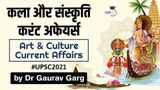 Art and Culture Crash Course complete for UPSC in one video - कला और संस्कृति #UPSC #IAS