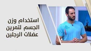 استخدام وزن الجسم لتمرين عضلات الرجلين - ناصر