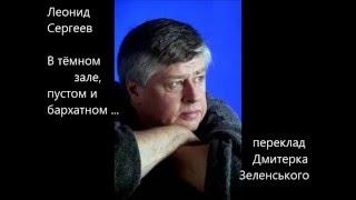 Леонид Сергеев - В темном зале пустом и бархатном... – (+ текст перекладу на українську)