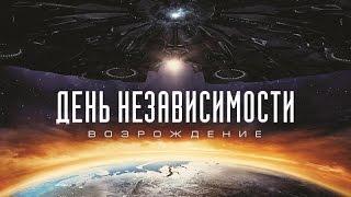 «День независимости׃ Возрождение» — фильм в СИНЕМА ПАРК