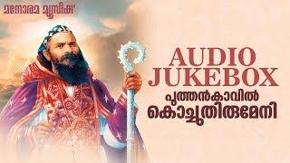 Puthenkavil Kochu Thirumeni All Songs Audio Jukebox | Manorama Music