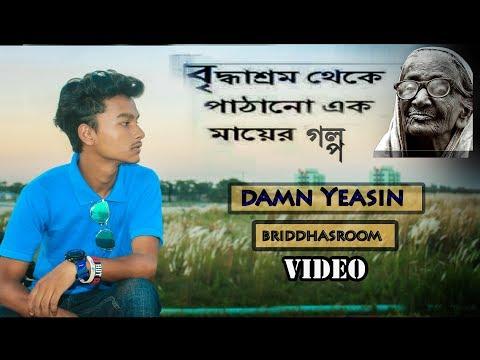 Damn Yeasin - Briddhasrom (বৃদ্ধাশ্রম )  | Official Music Video | Bangla Rap