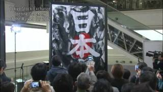 Tokyo Stock Exchange Opening Ceremony of the Market for 2012