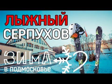 """""""Зима в Подмосковье"""". Горные лыжи в Серпуховском районе."""