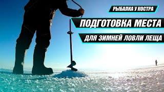 Первый лёд Сурского водохранилища 2020 2021 Нашли яму Забурились Закормили Готовимся к ловли леща