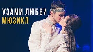 Весь мюзикл «Узами Любви»