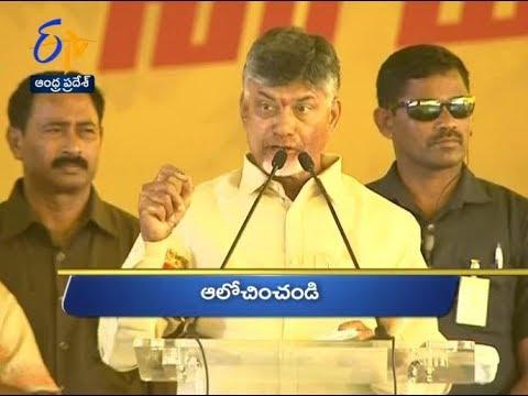 5 PM | Ghantaravam | News Headlines | 24th March 2019 | ETV Andhra Pradesh