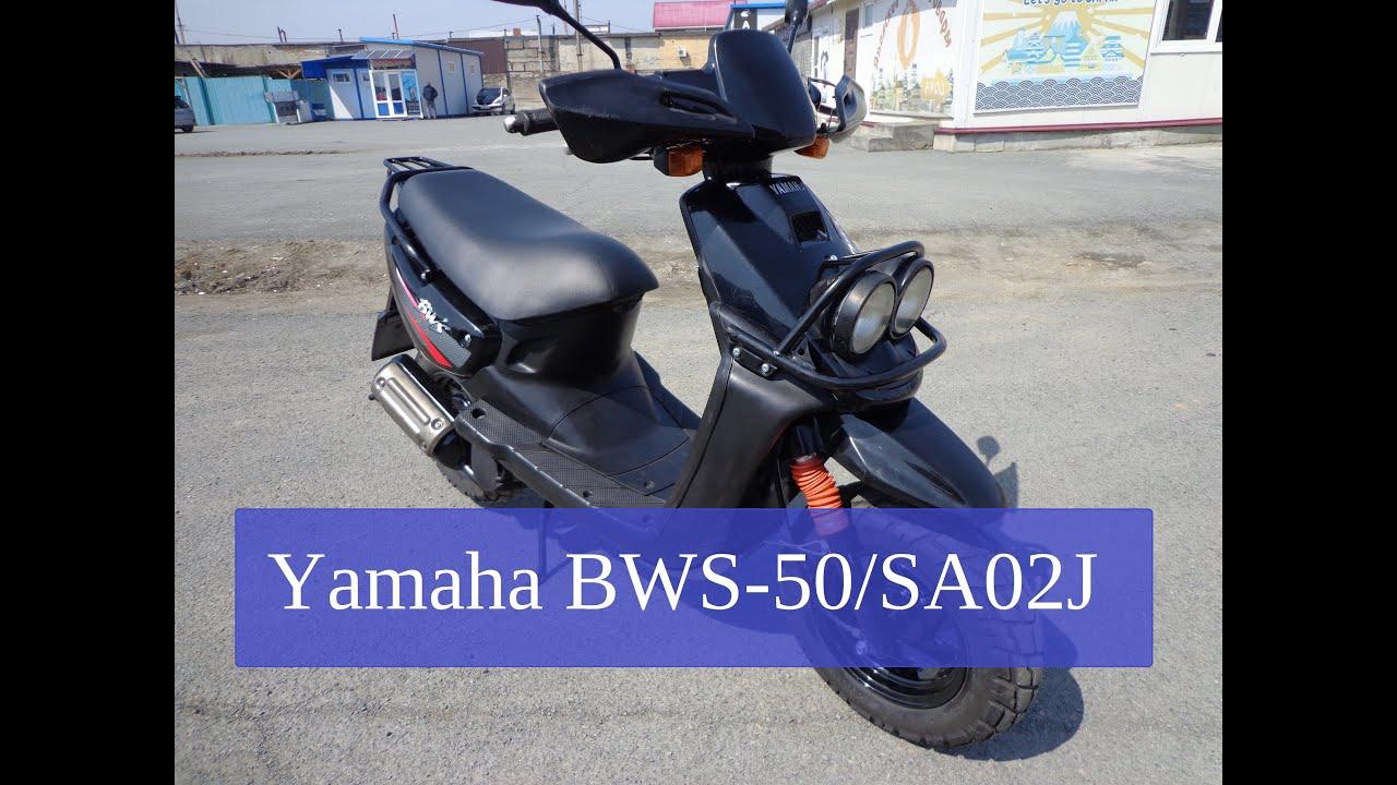 Yamaha BWS-50/SA02J ( Внедорожный Скутер ) | новый заработок в интернете автопилоте