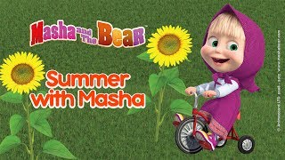 Masha and The Bear - ☀️ Summer with Masha! 🌻  Best summer cartoons compilation for kids