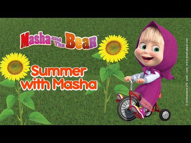 Masha and The Bear - ☀️ Summer with Masha!