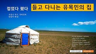 [몽골가는길 80] 유목민들도 부동산 투기를 할까?