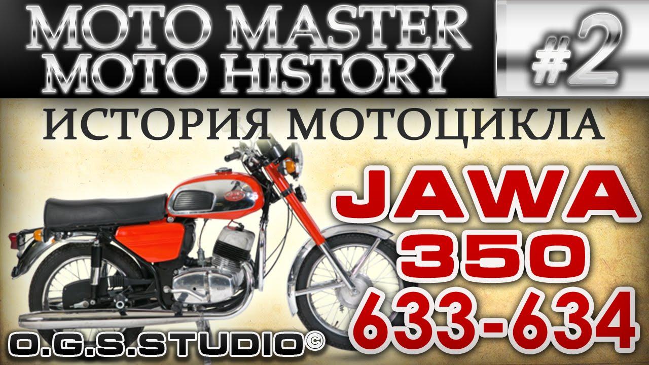 ИСТОРИЯ МОТОЦИКЛА ЯВА 350 634 JAWA HISTORY #2