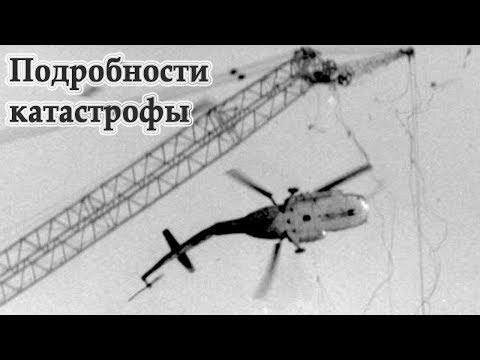 ПАДЕНИЕ МИ-8 на Чернобыльской АЭС / Подробности катастрофы