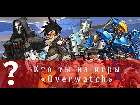 Тест: Кто ты из игры Overwatch?
