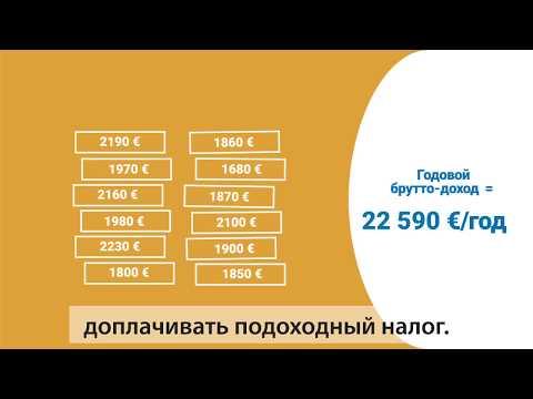 "Не облагаемый налогом доход 2018: ""Мои доходы"""