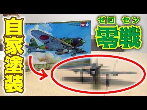 【おもちゃ部】ゼロ戦飛行機のプラモデル作ってみた!