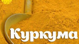 Куркума (турмерик, turmeric) Amideya.com.ua