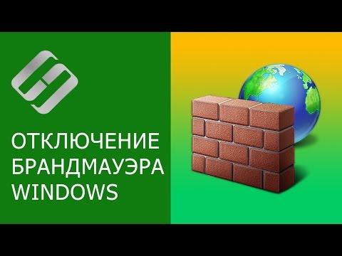 Как настроить или отключить брандмауэр Windows 10 ⚙️🛡️💻