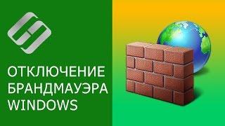 видео Настройки брандмауэра Windows. Доступ к сети в настройках брандмауэра
