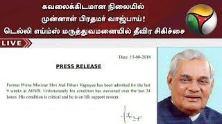 Atal Bihari Vajpayee's health condition critical! PM Narendra Modi v