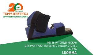 Обувь ортопедическая для разгрузки переднего отдела стопы, Барука Luomma обзор