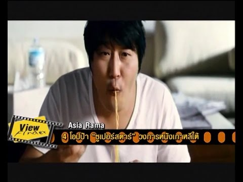 "Viewfinder200859 2 4 Asia Rama : 4 โอปป้า ""ซูเปอร์สตาร์"" วงการหนังเกาหลีใต้"