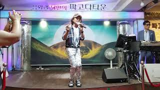 ?가수:정재영?우리문화예술단&파고다타운공연?