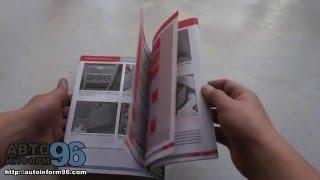 Книга по ремонту LADA Priora VAZ 2170 (Лада Приора Ваз 2170)