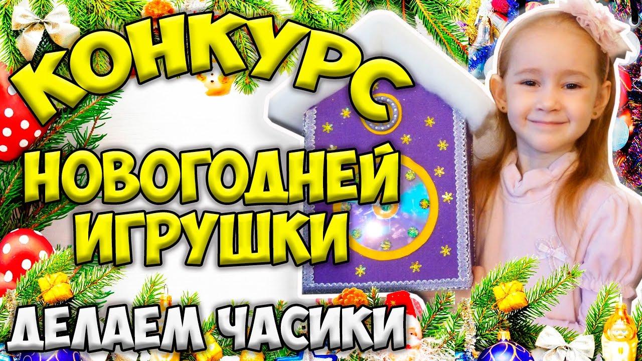 Конкурс: новогодняя игрушка 🌺 Делаем часики 🌺 Поделка ...