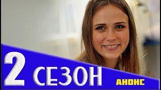 ТАЙНА МАРИИ 2 СЕЗОН (9 серия) Анонс продолжения